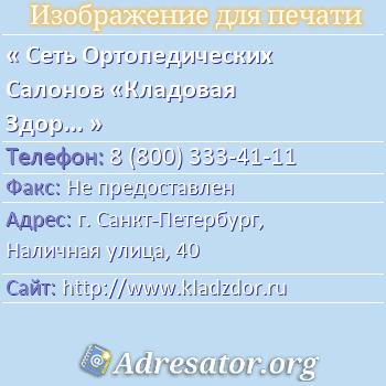 Сеть Ортопедических Салонов «Кладовая Здоровья» по адресу: г. Санкт-Петербург, Наличная улица, 40