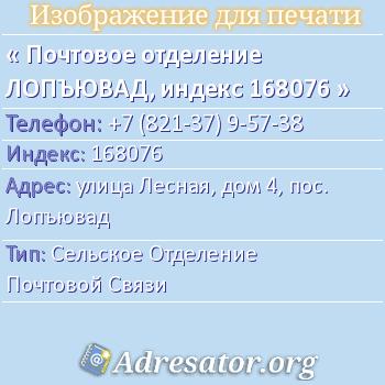 Почтовое отделение ЛОПЪЮВАД, индекс 168076 по адресу: улицаЛесная,дом4,пос. Лопъювад