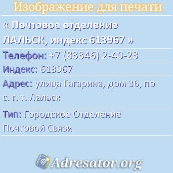 Почтовое отделение ЛАЛЬСК, индекс 613967 по адресу: улицаГагарина,дом36,пос. г. т. Лальск