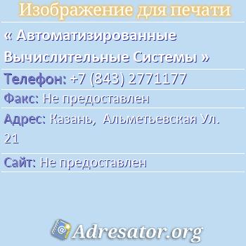 Автоматизированные Вычислительные Системы по адресу: Казань,  Альметьевская Ул. 21