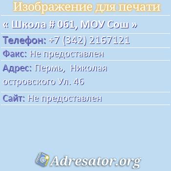 Школа # 061, МОУ Сош по адресу: Пермь,  Николая островского Ул. 46