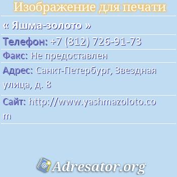 Яшма-золото по адресу: Санкт-Петербург, Звездная улица, д. 8