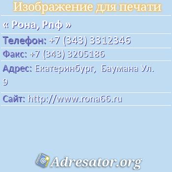 Рона, Рпф по адресу: Екатеринбург,  Баумана Ул. 9