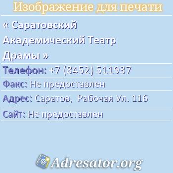 Саратовский Академический Театр Драмы по адресу: Саратов,  Рабочая Ул. 116