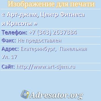 Арт-джем, Центр Фитнеса и Красоты по адресу: Екатеринбург,  Панельная Ул. 17