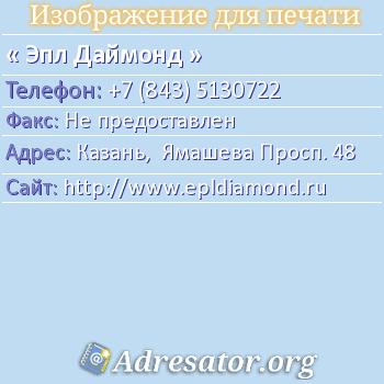 Эпл Даймонд по адресу: Казань,  Ямашева Просп. 48