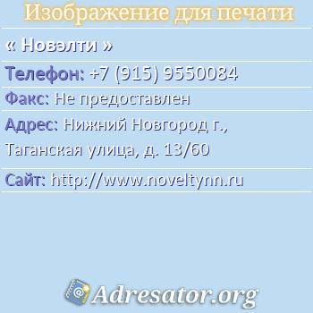 Новэлти по адресу: Нижний Новгород г., Таганская улица, д. 13/60