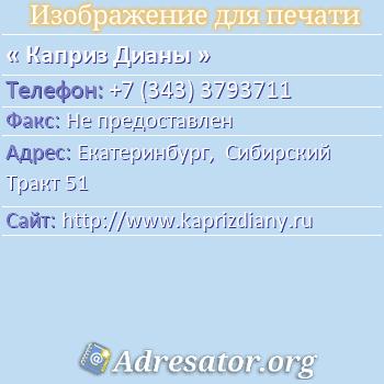 Каприз Дианы по адресу: Екатеринбург,  Сибирский Тракт 51