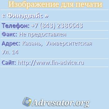Финэдвайс по адресу: Казань,  Университетская Ул. 14