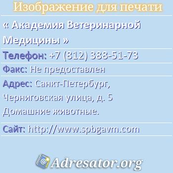 Академия Ветеринарной Медицины по адресу: Санкт-Петербург, Черниговская улица, д. 5 Домашние животные.
