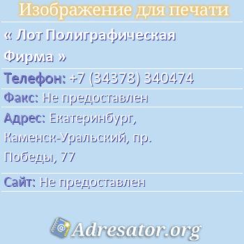 Лот Полиграфическая Фирма по адресу: Екатеринбург,  Каменск-Уральский, пр. Победы, 77