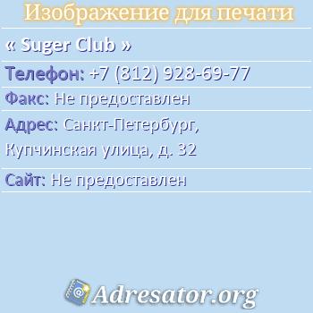 Suger Club по адресу: Санкт-Петербург, Купчинская улица, д. 32