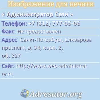 Администратор Сети по адресу: Санкт-Петербург, Елизарова проспект, д. 34, корп. 2, оф. 327