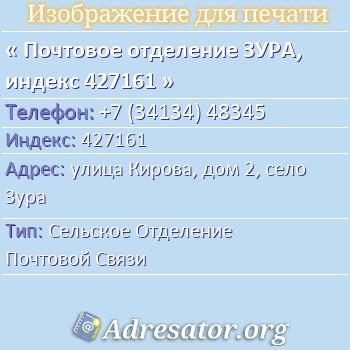 Почтовое отделение ЗУРА, индекс 427161 по адресу: улицаКирова,дом2,село Зура