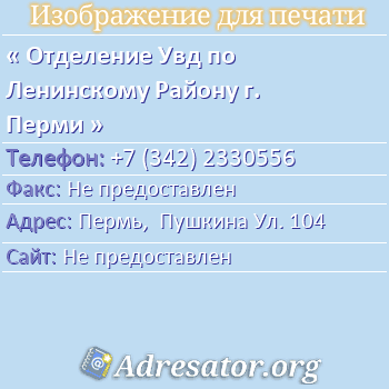Отделение Увд по Ленинскому Району г. Перми по адресу: Пермь,  Пушкина Ул. 104