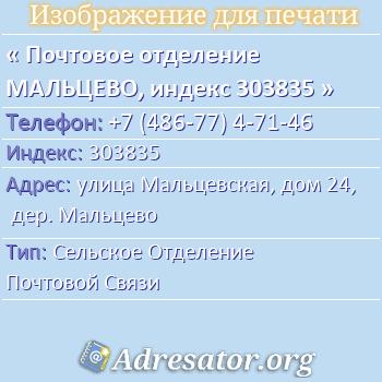 Почтовое отделение МАЛЬЦЕВО, индекс 303835 по адресу: улицаМальцевская,дом24,дер. Мальцево