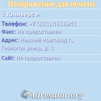 Юниверс по адресу: Нижний Новгород г., Геологов улица, д. 1