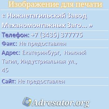 Нижнетагильский Завод Механомонтажных Заготовок по адресу: Екатеринбург,  Нижний Тагил, Индустриальная ул., 45