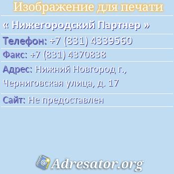 Нижегородский Партнер по адресу: Нижний Новгород г., Черниговская улица, д. 17