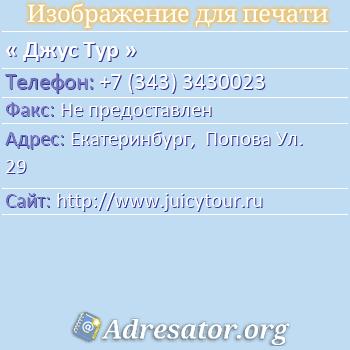 Джус Тур по адресу: Екатеринбург,  Попова Ул. 29