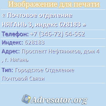 Почтовое отделение НЯГАНЬ 3, индекс 628183 по адресу: ПроспектНефтяников,дом4,г. Нягань