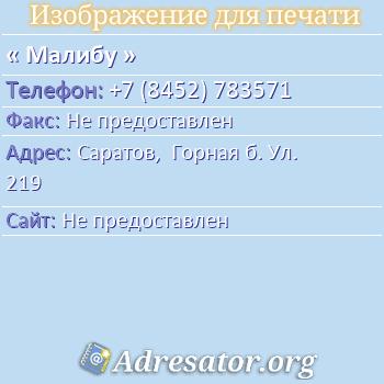 Малибу по адресу: Саратов,  Горная б. Ул. 219