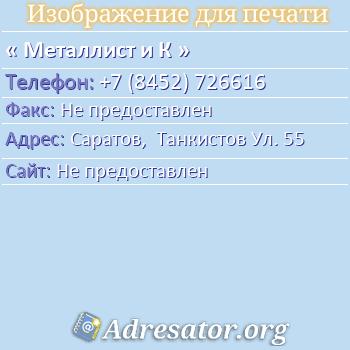 Металлист и К по адресу: Саратов,  Танкистов Ул. 55