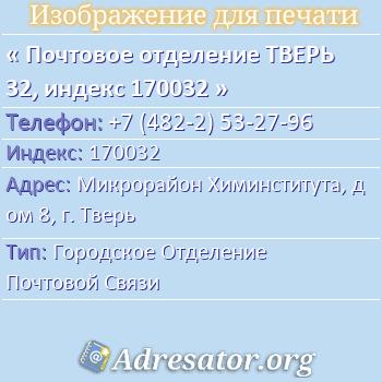 Почтовое отделение ТВЕРЬ 32, индекс 170032 по адресу: МикрорайонХиминститута,дом8,г. Тверь