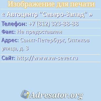 "Автоцентр ""Северо-запад"" по адресу: Санкт-Петербург, Оптиков улица, д. 3"