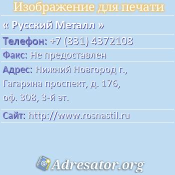 Русский Металл по адресу: Нижний Новгород г., Гагарина проспект, д. 176, оф. 308, 3-й эт.