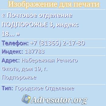 Почтовое отделение ПОДПОРОЖЬЕ 3, индекс 187783 по адресу: НабережнаяРечного Флота,дом19,г. Подпорожье