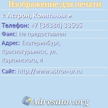 Астрон, Компания по адресу: Екатеринбург,  Краснотурьинск, ул. Карпинского, 4