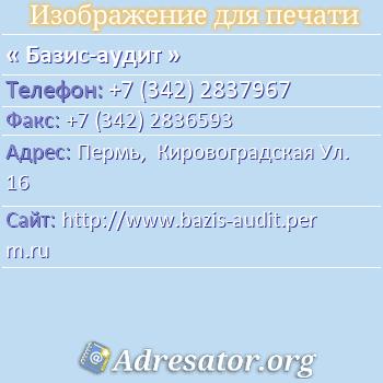 Базис-аудит по адресу: Пермь,  Кировоградская Ул. 16