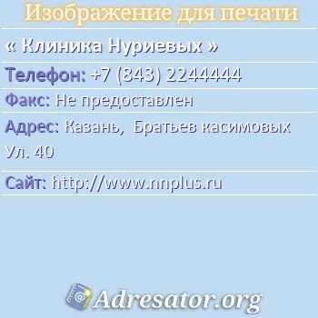 Клиника Нуриевых по адресу: Казань,  Братьев касимовых Ул. 40