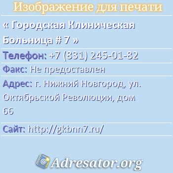 Городская Клиническая Больница # 7 по адресу: г. Нижний Новгород, ул. Октябрьской Революции, дом 66