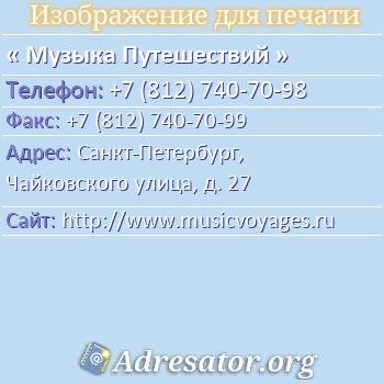 Музыка Путешествий по адресу: Санкт-Петербург, Чайковского улица, д. 27