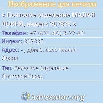 Почтовое отделение МАЛАЯ ЛОКНЯ, индекс 307835 по адресу: -,дом0,село Малая Локня