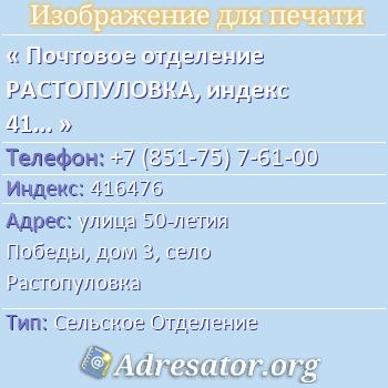 Почтовое отделение РАСТОПУЛОВКА, индекс 416476 по адресу: улица50-летия Победы,дом3,село Растопуловка