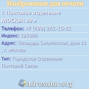 Почтовое отделение МОСКВА 99 по адресу: ПлощадьСмоленская,дом13,г. Москва