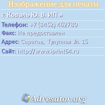 Коваль Ю. В. ИП по адресу: Саратов,  Тулупная Ул. 15