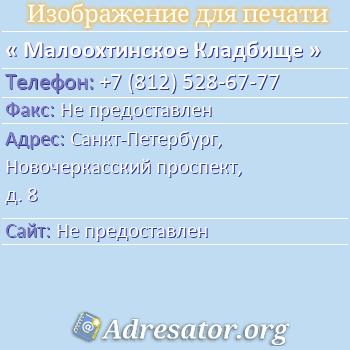 Малоохтинское Кладбище по адресу: Санкт-Петербург, Новочеркасский проспект, д. 8