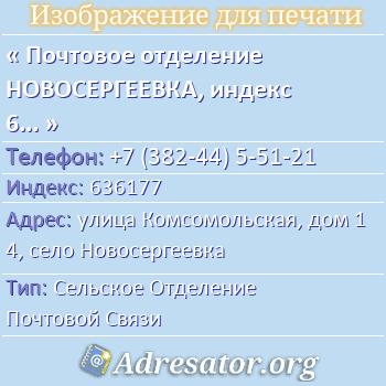 Почтовое отделение НОВОСЕРГЕЕВКА, индекс 636177 по адресу: улицаКомсомольская,дом14,село Новосергеевка