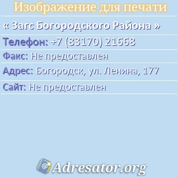 Загс Богородского Района по адресу: Богородск, ул. Ленина, 177
