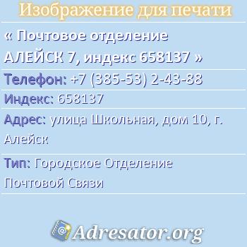Почтовое отделение АЛЕЙСК 7, индекс 658137 по адресу: улицаШкольная,дом10,г. Алейск