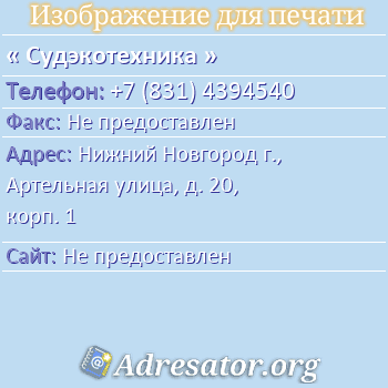 Судэкотехника по адресу: Нижний Новгород г., Артельная улица, д. 20, корп. 1