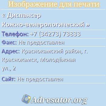 Диспансер Кожно-венерологический по адресу: Краснокамский район, г. Краснокамск, Молодёжная ул., 2