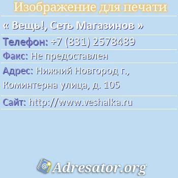 Вещь!, Сеть Магазинов по адресу: Нижний Новгород г., Коминтерна улица, д. 105