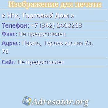 Нтк, Торговый Дом по адресу: Пермь,  Героев хасана Ул. 76