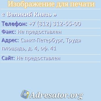 Великий Князь по адресу: Санкт-Петербург, Труда площадь, д. 4, оф. 41