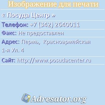 Посуда Центр по адресу: Пермь,  Красноармейская 1-я Ул. 4